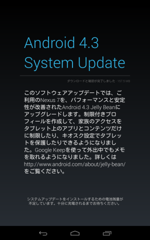 Android 4.3 System Update