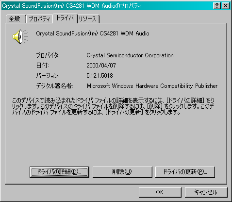 Download Driver Crystal Soundfusion Cs4281 Wdm Audio