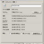 [076] SoftwareDistribution関連(Windowsの高速化)