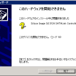 [102] SiI3124とSiI3132の問題(X7SLA-H,WindowsXP Professional)