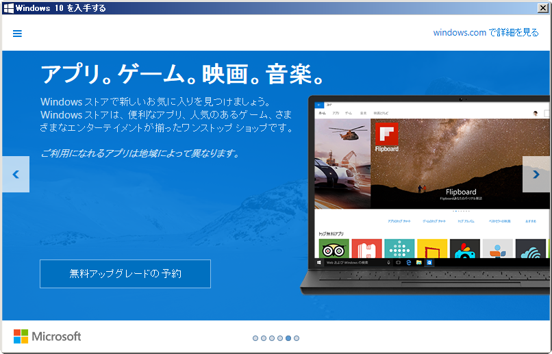 Windows10_005