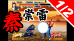 [1/2] FATAL FURY REAL BOUT SPECIAL(for SEGA SATURN) JIN CHONREI Playthrough [GV-VCBOX,GV-SDREC]