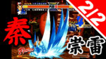 [2/2] FATAL FURY REAL BOUT SPECIAL(for SEGA SATURN) JIN CHONREI Playthrough [GV-VCBOX,GV-SDREC]