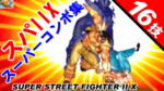[16技] スーパーコンボ集 SUPER STREET FIGHTER II X [GV-VCBOX,GV-SDREC]