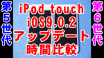 [iPod touch] iOS9.0.2へのアップデート時間比較 [第5世代,第6世代]