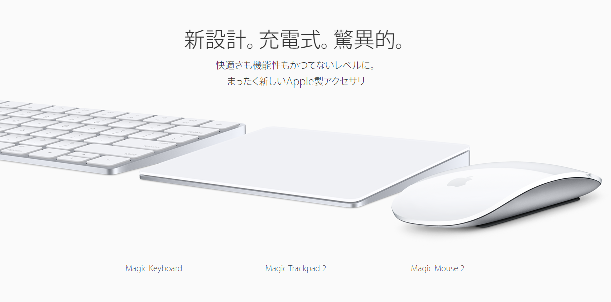 Magic Mouse 2,Magic Trackpad 2,Magic Keyboard