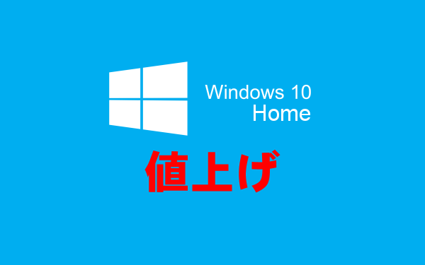 Windows10 Home_値上げ