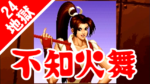 [24地獄] 不知火舞(Mai) vs オロチ(Orochi) - THE KING OF FIGHTERS '97 [GV-VCBOX,GV-SDREC]