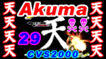 [29天s] HELL of SHUN-GOKU-SATSU(瞬獄殺) by Akuma(Gouki,豪鬼) - CAPCOM VS. SNK MILLENNIUM FIGHT 2000 [GV-VCBOX,GV-SDREC]