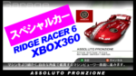 RIDGE RACER 6 スペシャルカー集 [ANGELUS,CRINALE,ULTRANOVA,TERRAJIN,PRONZIONE,490B,GOO,BASS CRUISER,MONSTROUS]