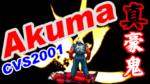 Shin-Akuma(Shin-Gouki,真・豪鬼) Playthrouth - CVS2001 [GV-VCBOX,GV-SDREC]