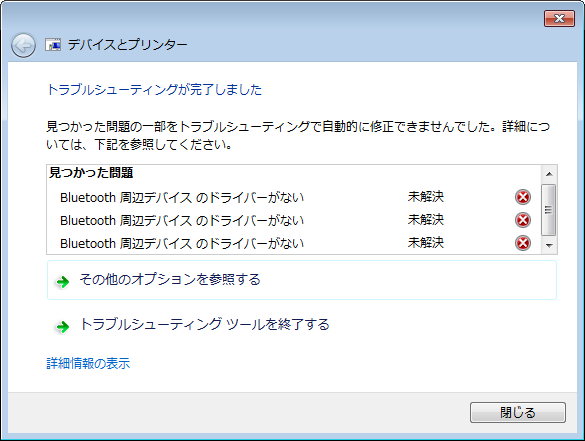 Bluetooth(Windows)
