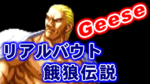 ギース・ハワード(Geese Howard) Playthrough and Ending - リアルバウト餓狼伝説 [GV-VCBOX,GV-SDREC]