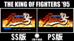 SS版とPS版のタイトルデモ比較 - THE KING OF FIGHTERS '95 [GV-VCBOX,GV-SDREC]