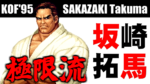 [極限流] サカザキ・タクマ(SAKAZAKI Takuma) - THE KING OF FIGHTERS '95(PS) [GV-VCBOX,GV-SDREC]