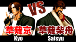 草薙京(KUSANAGI Kyo) vs 草薙柴舟(KUSANAGI Saisyu) - THE KING OF FIGHTERS '95(PS) [GV-VCBOX,GV-SDREC]