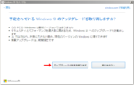 Windows10_Upgrade