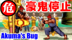 豪鬼停止(Akuma STOP Bug) - スーパーストリートファイターII X for Matching Service [GV-VCBOX,GV-SDREC]