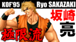 リョウ・サカザキ(Ryo SAKAZAKI) - THE KING OF FIGHTERS '95(PS) [GV-VCBOX,GV-SDREC]