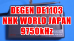 [9750kHz] NHK WORLD JAPAN - DE1103(DEGEN,愛好者3号)