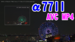 動画比較 SONY α77II AVC MP4 1440x1080 and 640x480