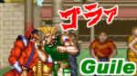 Guile Playthrough - STREET FIGHTER II CHAMPION EDITION
