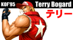テリー・ボガード(Terry Bogard) - THE KING OF FIGHTERS '95(PS) [GV-VCBOX,GV-SDREC]