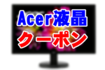 Acer_液晶モニター_クーポン