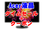 Acer_液晶モニター_タイムセール_クーポン