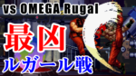 [最凶] オメガ・ルガール(OMEGA Rugal)戦 - THE KING OF FIGHTERS '95