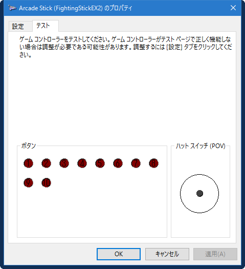 Fighting Stick EX2_Windows10