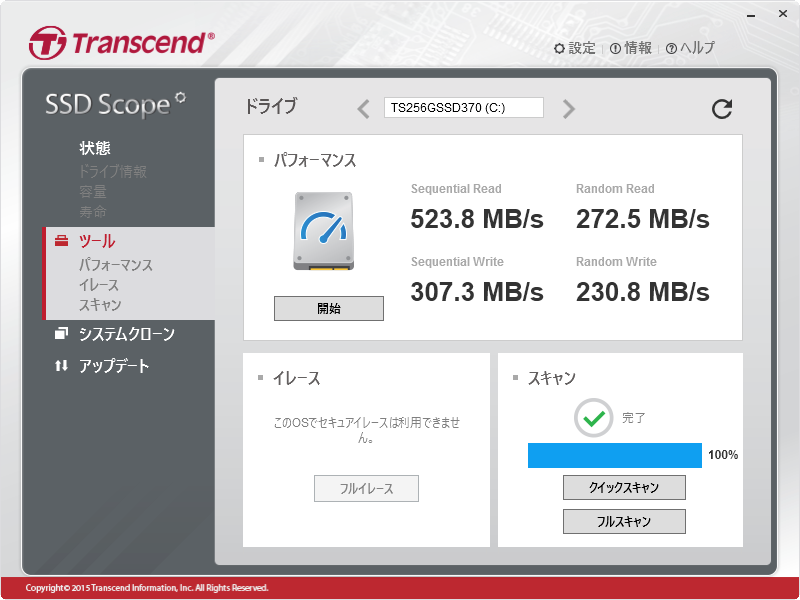 Transcend-SSD-Scope_2016年7月_Windows10