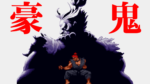 Akuma/豪鬼 Playthrough - SUPER STREET FIGHTER II X [高画質]