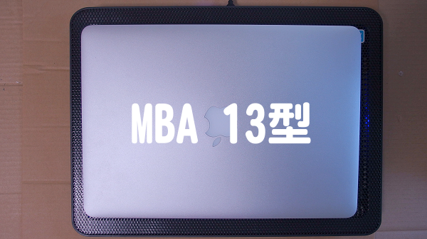 MBA(MacBookAir13型)_冷却台