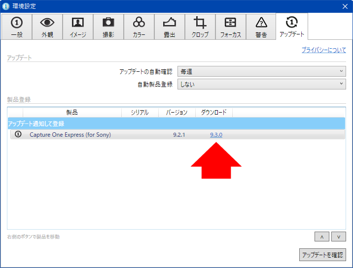 Capture_One_Express_9.3.0_Update