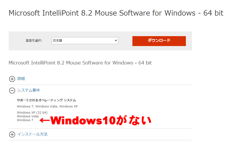 Windows10がない_IntelliPoint