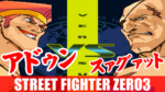 アドン(Adon) Playthrough - STREET FIGHTER ZERO3↑↑(PlayStation Portable)