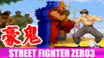 豪鬼(Akuma) Playthrough - STREET FIGHTER ZERO3↑↑(PlayStation Portable)