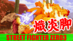 フェイロン(Fei-Long) Playthrough - STREET FIGHTER ZERO3