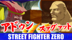 アドン(Adon) Playthrough - STREET FIGHTER ZERO