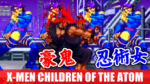 豪鬼(Akuma) Playthrough - X-MEN CHILDREN OF THE ATOM