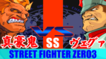 真・豪鬼(Shin-Akuma) Playthrough - STREET FIGHTER ZERO3