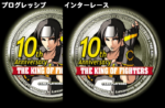 プログレッシブとインターレース_KOF2003