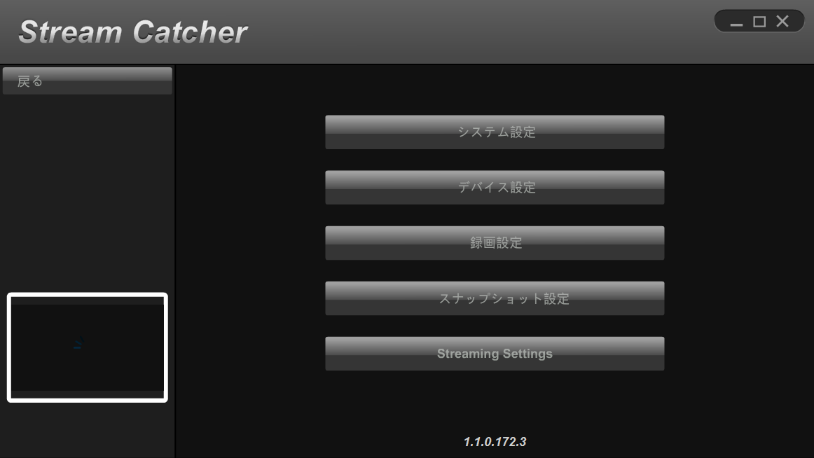 1.1.0.172.3_StreamCatcher