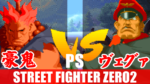 豪鬼(Akuma) - STREET FIGHTER ZERO2(PlayStation)