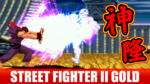[神隆] ゴッドリュウ - STREET FIGHTER II TURBO DASH PLUS SPECIAL LIMITED EDITION GOLD