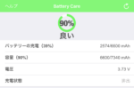 iPad Air2_Battery Care