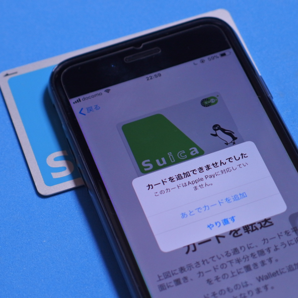 iPhone7_りんかいSuica