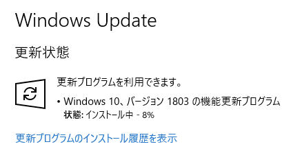 Windows10_1803