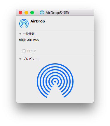 AirDropの情報